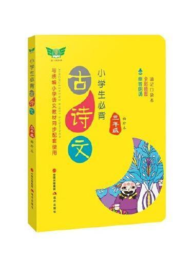 小学生必背古诗文·三年级(袖珍本)同步配套部编版人教版最新教材 方便携带 随时诵读