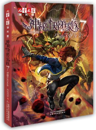 《儿童文学》 淘·乐·酷-神秘的快递家族7 壁画深处的龙影