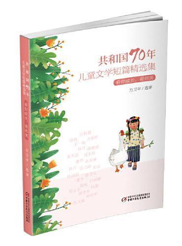 共和国70年儿童文学短篇精选集·看你成长,看你笑(平装)