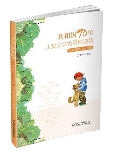 共和国70年儿童文学短篇精选集·一直好奇,一直跑(平装)