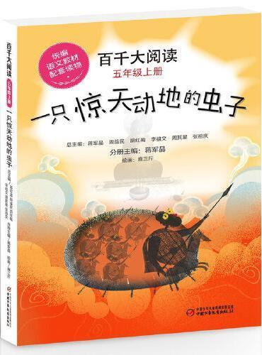 百千大阅读·一只惊天动地的虫子(五年级上册 )