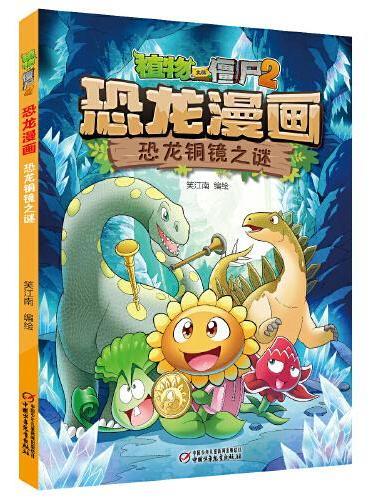 植物大战僵尸2·恐龙漫画 恐龙铜镜之谜