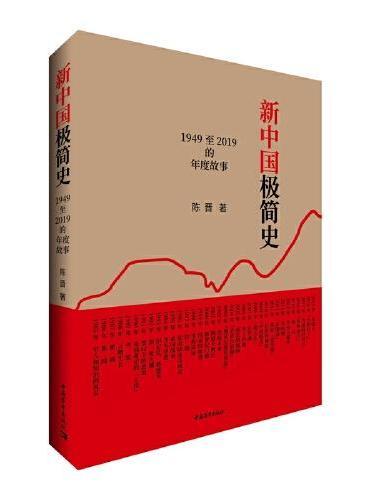 新中国极简史:1949至2019的年度故事