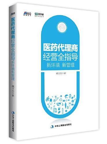 医药代理商经营全指导: 新环境 新管理——医药营销系列 博瑞森图书