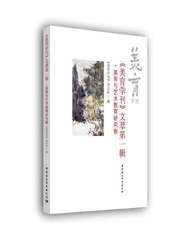 《美育学刊》文萃第一辑:美育与艺术教育研究卷