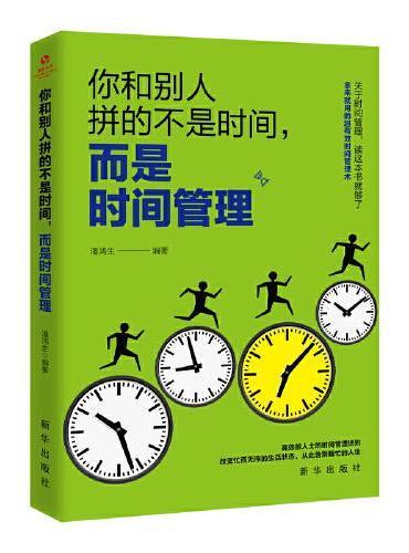 成长文库—你和别人拼的不是时间,而是时间管理