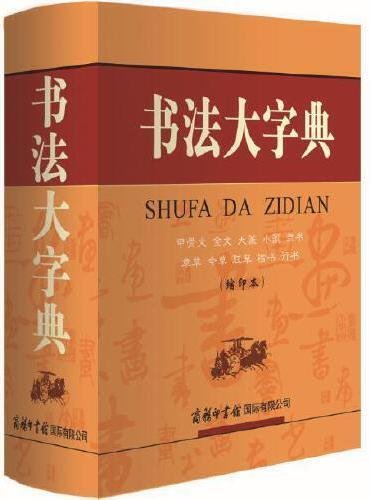 书法大字典(缩印本)