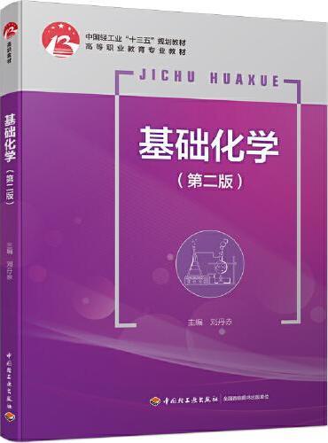 """基础化学(第二版)(中国轻工业""""十三五""""规划教材)"""