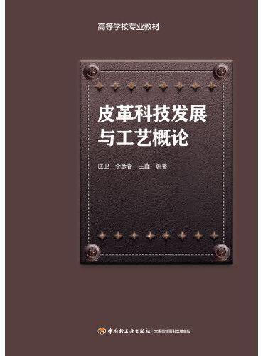 皮革科技发展与工艺概论(高等学校专业教材)