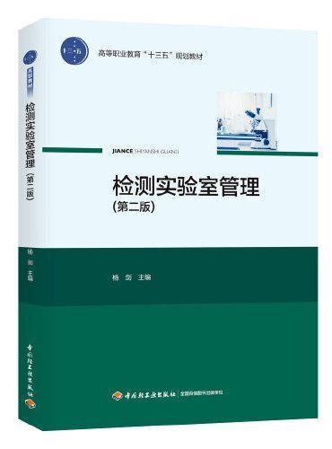 """检测实验室管理(第二版)(高等职业教育""""十三五""""规划教材)"""