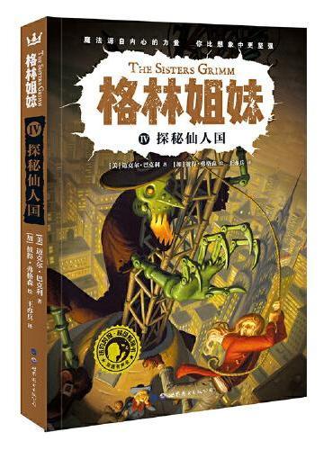 探秘仙人国·格林姐妹第二辑(奇想国世界畅销小说系列)