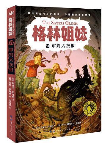 审判大灰狼·格林姐妹第二辑(奇想国世界畅销小说系列)