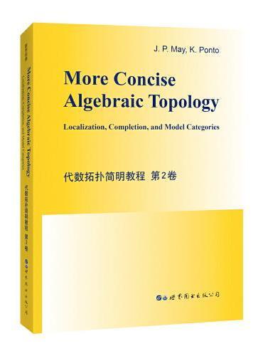 代数拓扑简明教程(第2卷)