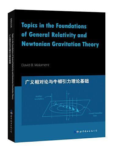 广义相对论与牛顿引力理论基础