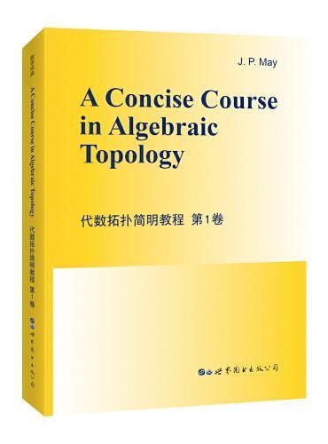 代数拓扑简明教程(第1卷)