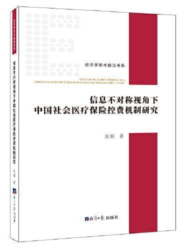 信息不对称视角下中国社会医疗保险控费机制研究