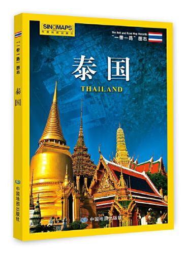 一带一路图志·泰国