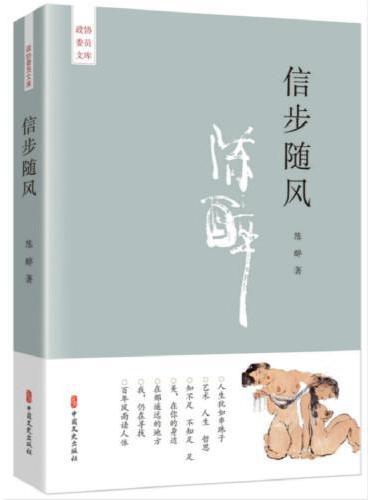 信步随风(政协委员文库)