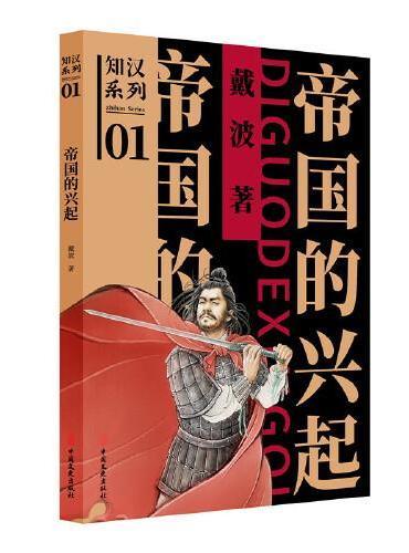 帝国的兴起(知汉系列)