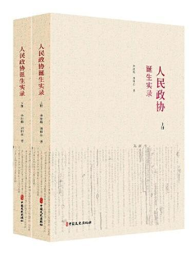 人民政协诞生实录(上、下册)