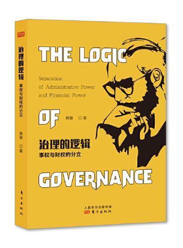 治理的逻辑:事权与财权的分立