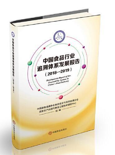 中国食品行业追溯体系发展报告