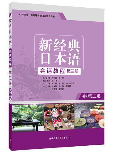 新经典日本语会话教程(第三册)(第二版)