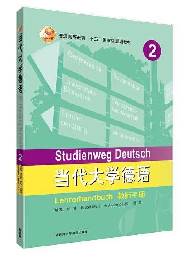 当代大学德语(2)(教师手册)