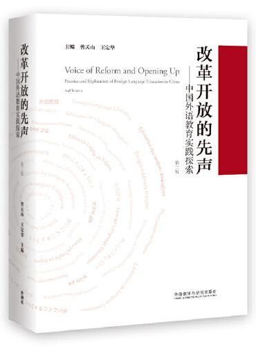 改革开放的先声-中国外语教育实践探索(第二版)