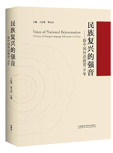 民族复兴的强音-新中国外语教育70年