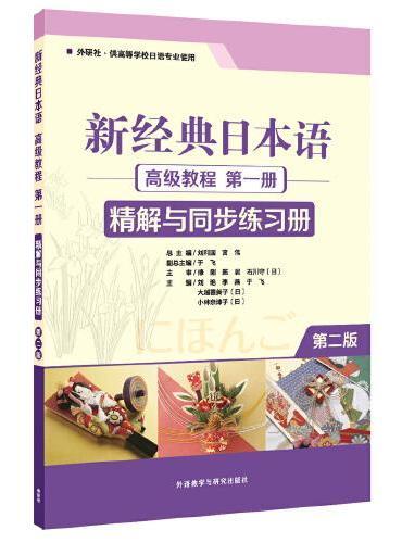 新经典日本语高级教程(第一册)(精解与同步练习册) (第二版)