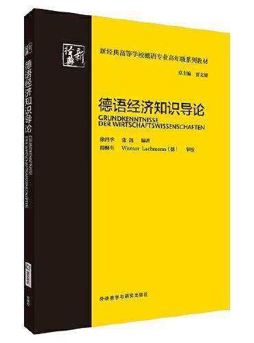 德语经济知识导论(新经典高等学校德语专业高年级系列教材)