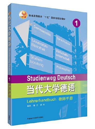 当代大学德语(1)(教师手册)