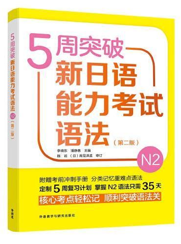 5周突破新日语能力考试语法N2(第二版)