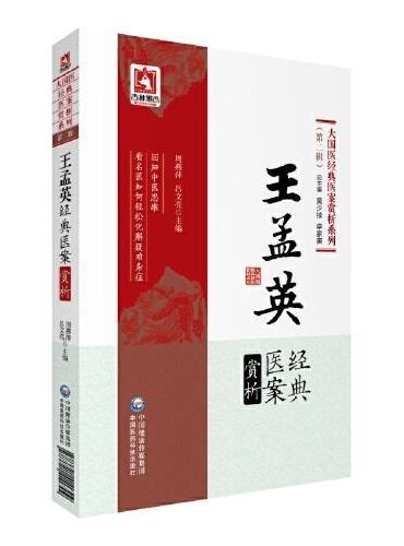 王孟英经典医案赏析(大国医经典医案赏析系列第二辑)
