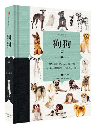 纸上景观:狗狗