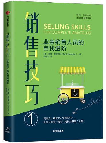 销售技巧①:业余销售人员的自我进阶