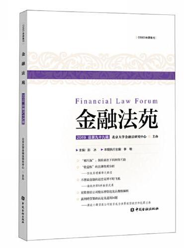 金融法苑(2019 总第九十九辑)