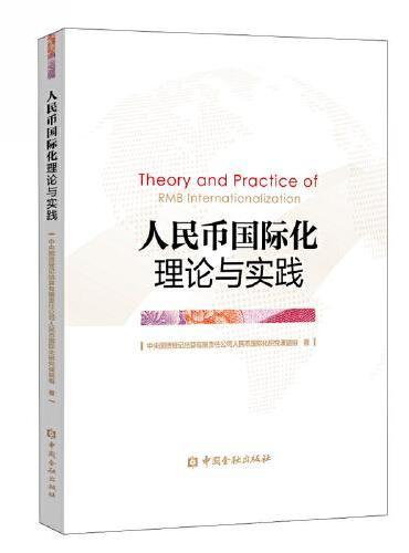 人民币国际化理论与实践