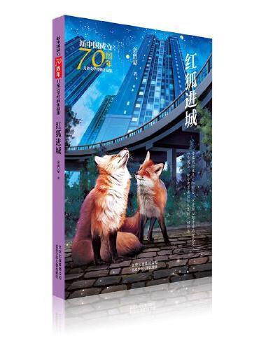 新中国成立70周年儿童文学经典作品集  红狐进城