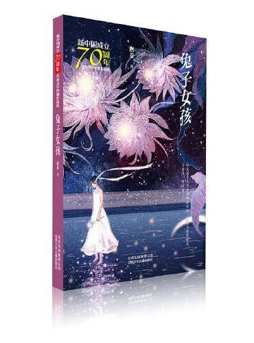 新中国成立70周年儿童文学经典作品集  兔子女孩