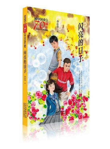 新中国成立70周年儿童文学经典作品集  闪亮的日子