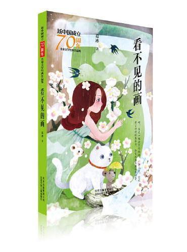 新中国成立70周年儿童文学经典作品集  看不见的画