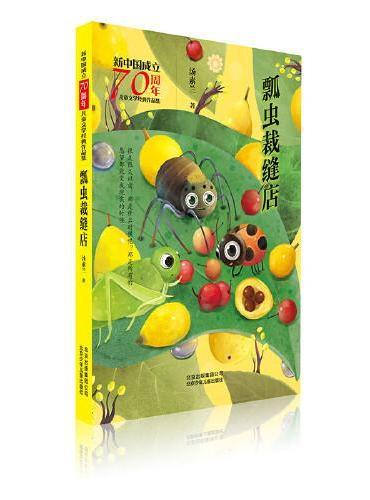 新中国成立70周年儿童文学经典作品集  瓢虫裁缝店
