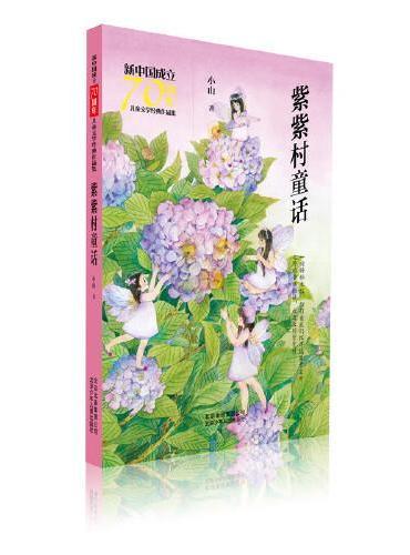 新中国成立70周年儿童文学经典作品集  紫紫村童话