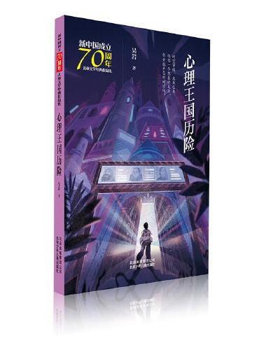 新中国成立70周年儿童文学经典作品集  心理王国历险