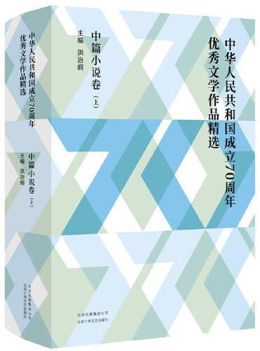 中华人民共和国成立70周年优秀文学作品精选 中篇小说卷(全3册)