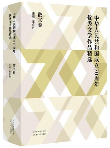 中华人民共和国成立70周年优秀文学作品精选·散文卷