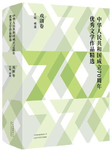 中华人民共和国成立70周年优秀文学作品精选·戏剧卷