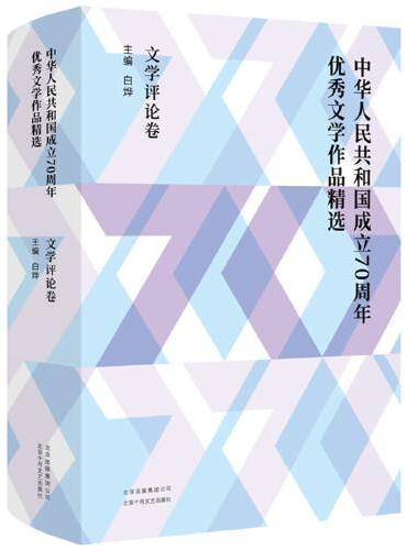 中华人民共和国成立70周年优秀文学作品精选·评论卷